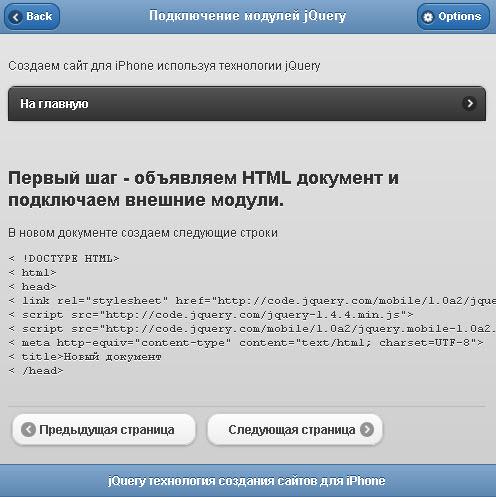 Создание сайта для iPhone на базе технологии jQuery Mobile