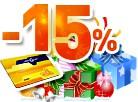 Скидка 15% на все покупки!